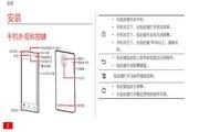 华为 Ascend P1(HUAWEI U9200)手机 说明书