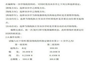 亿来YLR-10K R型自动绕线机说明书