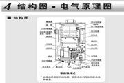 海尔JSQ20-TFMA(12T)(AM) 燃气热水器使用说明书