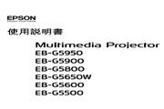 爱普生 EB-G5650W投影机 使用说明书