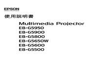 爱普生 EB-G5900投影机 使用说明书