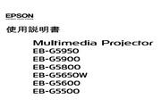 爱普生 EB-G5800投影机 使用说明书