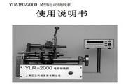 亿来YLR-2000 R型绕线机使用说明书