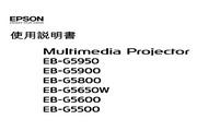 爱普生 EB-G5500投影机 使用说明书