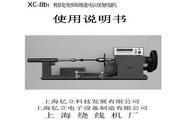 忆来XC-8B 电动绕线机使用说明书