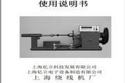 亿来XC-8A电动绕线机使用说明书