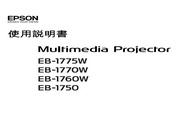 爱普生 EB-1750投影机 使用说明书