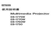 爱普生 EB-1770w投影机 使用说明书