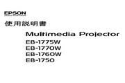 爱普生 EB-1775w投影机 使用说明书