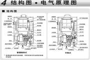 海尔JSQ20-TFLB(12T)热水器使用说明书