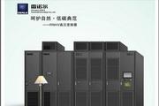 雷诺尔RNHV-A6/65型高压变频调速器说明书