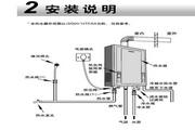海尔JSJSQ20-12TCS(R)B热水器使用说明书