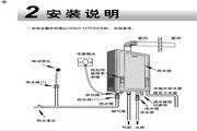 海尔JSQ20-12TCS(R)A热水器使用说明书