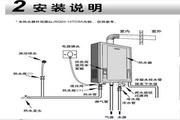海尔JSQ18-10TCSA(R)B 热水器使用说明书