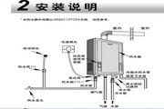 海尔JSQ18-10TCSA(R)A 热水器使用说明书