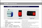 雷诺尔RNU1-B60电涌保护器说明书