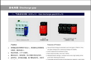 雷诺尔RNU1-B80电涌保护器说明书