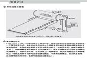 海尔PJJ2-180W型太阳能热水器使用说明书