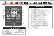 海尔SW100VE-C1型太阳热水器使用说明书