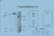 史密斯EES-C热水器使用说明书