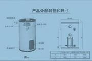 史密斯EESR-C热水器使用说明书