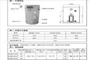 史密斯EESR-CA热水器使用说明书