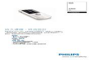 PHILIPS CTX503WHT手机 说明书