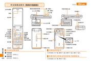 东芝 T004手机 使用说明书
