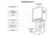 史密斯JSQ26-EX热水器使用说明书