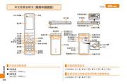 东芝 T005手机 使用说明书