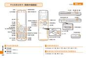 东芝 T006手机 使用说明书