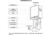 史密斯JSQ22-EX热水器使用说明书