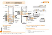 东芝 T007手机 使用说明书