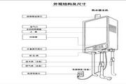 史密斯JSQ-C2AX热水器使用说明书