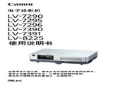 佳能 LV-7295投影机 使用说明书