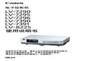 佳能 LV-7296投影机 使用说明书