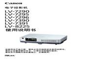 佳能 LV-7391投影机 使用说明书