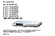 佳能 LV-8225投影机 使用说明书