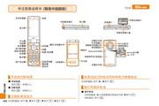 东芝 T008手机 使用说明书