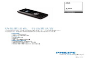 PHILIPS CTX501BLK手机 说明书