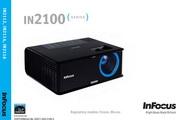 富可视InFocus IN2112投影机 使用说明书