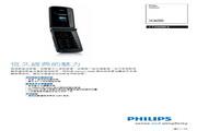 PHILIPS CTX600BL手机 说明书