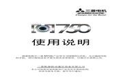 三菱 M750手机 说明书