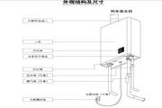 史密斯JSQ20-CAX热水器使用说明书