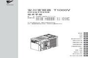 安川 变频器CIMR-TA4V0023A 技术手册