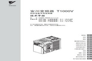 安川 变频器CIMR-TA4V0038A 技术手册