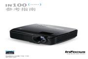 富可视InFocus IN104投影机 使用说明书