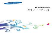三星 GT-S5300手机 使用说明书