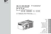 安川 变频器CIMR-TA4V0011B 技术手册