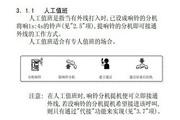 威而信王牌程控集团电话交换机TC-424P使用说明书